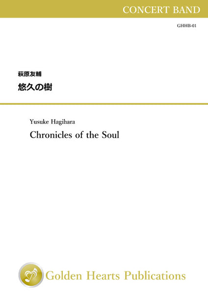 Chronicles of the Soul / Yusuke Hagihara [Concert Band] [Score Only - Biotope- A3 size]