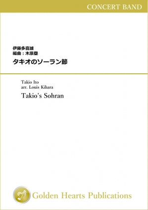 Takio's Sohran / Takio Ito, arr. Louis Kihara [Score and Parts](Using color fine paper on full score)