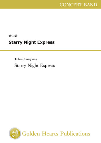 Starry Night Express / Tohru Kanayama [Score and Parts](Using biotope paper on full score)