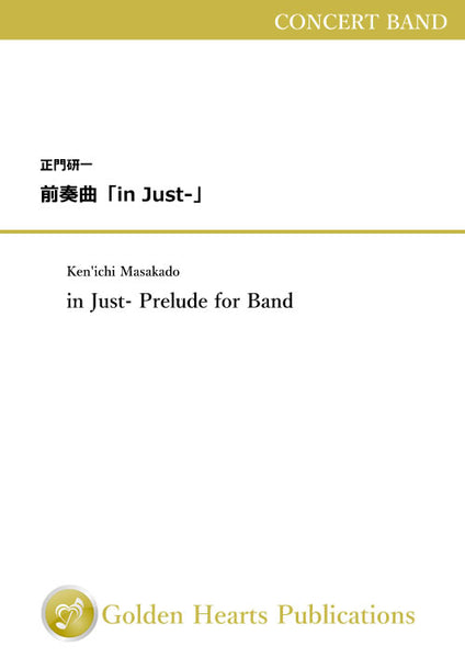 in Just- Prelude for Band / Ken'ichi Masakado [Score and Parts](Using color fine paper on full score)