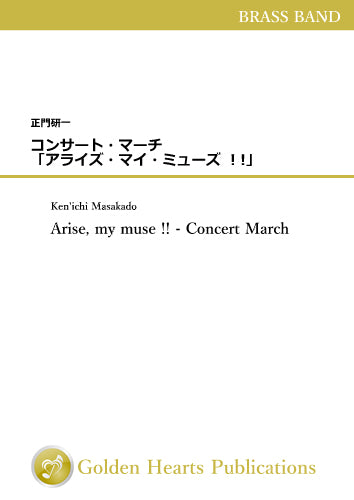 Arise, my muse !! - Concert March (for Brass Band) / Ken'ichi Masakado [Score and Parts](Using color fine paper on full score)