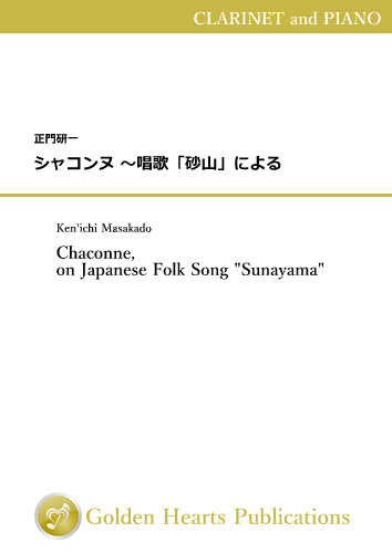 "Chaconne, on Japanese Folk Song ""Sunayama"" / Ken'ichi Masakado [Clarinet and Piano] [Score and Parts]"