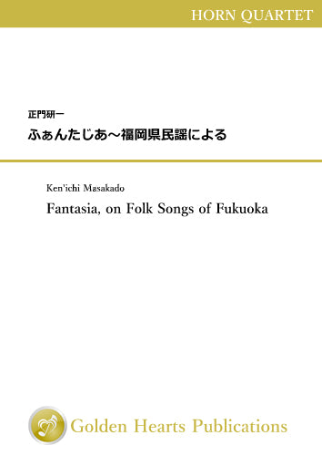 Fantasia, on Folk Songs of Fukuoka / Ken'ichi Masakado [Horn Quartet] [Score and Parts]