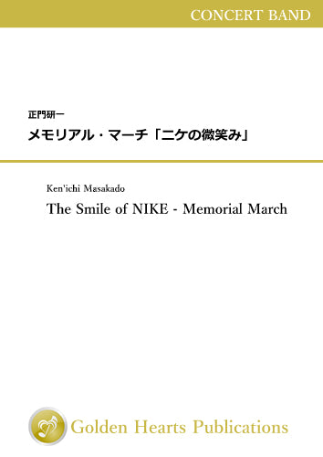 The Smile of NIKE - Memorial March / Ken'ichi Masakado [Score and Parts](Using color fine paper on full score)