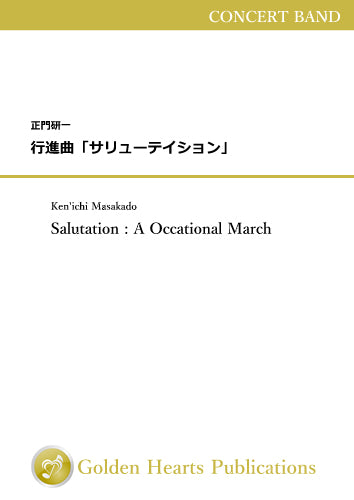 Salutation : An Occational March / Ken'ichi Masakado [Score and Parts](Using biotope paper on full score)