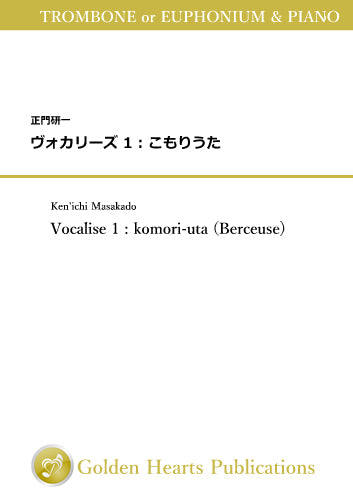 Vocalise 1 : komori-uta (Berceuse) / Ken'ichi Masakado [Trombone or Euphonium and Piano]