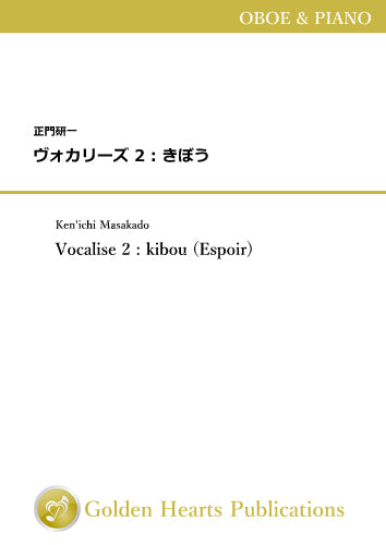 Vocalise 2 : kibou (Espoir) / Ken'ichi Masakado [Oboe and Piano]
