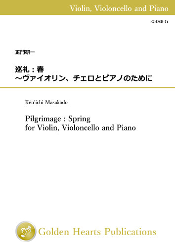 Pilgrimage : Spring for Violin, Violoncello and Piano / Ken'ichi Masakado [score and parts]