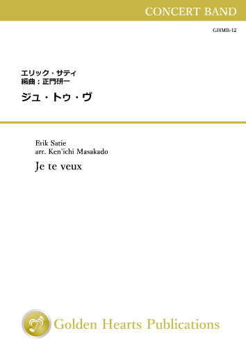 Je te veux / Erik Satie (arr. Ken'ichi Masakado) [Concert Band][Score and Parts](Using color fine paper on full score)