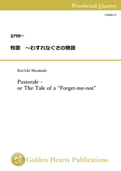 "Pastorale - or The Tale of a ""Forget-me-not"" / Ken'ichi Masakado [Woodwind Quartet] [Score and Parts]"