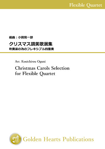 Christmas Carols Selection for Flexible Quartet / arr. Kouichirou Oguni [Score and Parts]