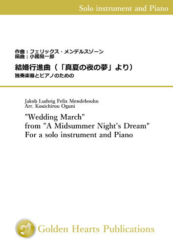 """Wedding March"" from ""A Midsummer Night's Dream"" For a solo instrument and Piano / Felix Mendelssohn (arr. Kouichirou Oguni) [Score and Parts - individual instruments]"