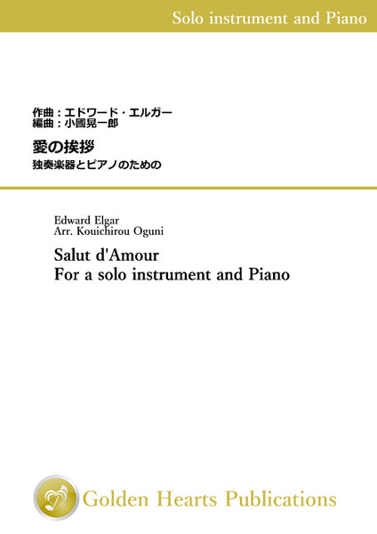 Salut d'Amour - For a solo instrument and Piano - / Edward Elgar (arr. Kouichirou Oguni) [Score and Parts - individual instruments]