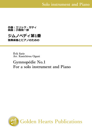 Gymnopédie No.1 - For a solo instrument and Piano - / Erik Satie (arr. Kouichirou Oguni) [Score and Parts - individual instruments]