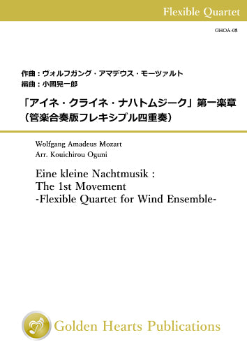 [PDF] Eine kleine Nachtmusik : The 1st Movement -Flexible Quartet for Wind Ensemble- / Mozart (arr. Kouichirou Oguni) [Score and Parts]