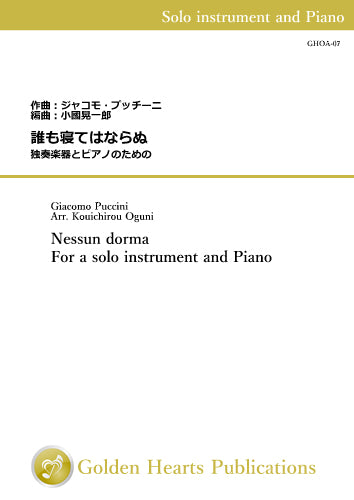 Nessun dorma - For a solo instrument and Piano - / Giacomo Puccini (arr. Kouichirou Oguni) [Score and Parts - individual instruments]