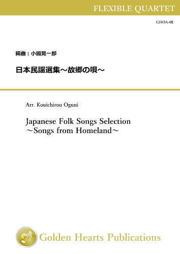 Japanese Folk Songs Selection -Songs from Homeland- / arr. Kouichirou Oguni [Flexible Quartet] [score only]