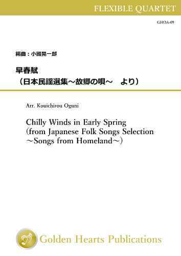 Chilly Winds in Early Spring / Akira Nakada arr. Kouichirou Oguni [Flexible Quartet] [score and parts]