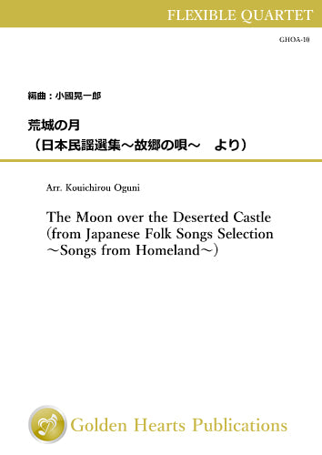 The Moon over the Deserted Castle / Rentarou Taki arr. Kouichirou Oguni [Flexible Quartet] [score and parts]