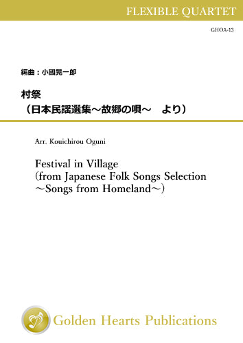 [PDF] Festival in Village /  Yoshie Minami arr. Kouichirou Oguni [Flexible Quartet] [score and parts]