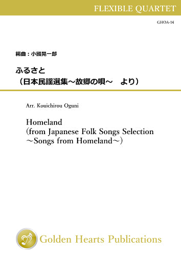 [PDF] Homeland /  Teiichi Okano arr. Kouichirou Oguni [Flexible Quartet] [score and parts]