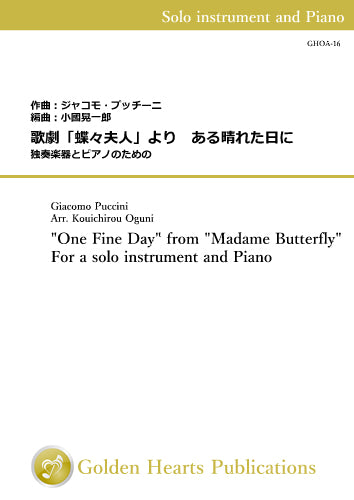 """One Fine Day"" from ""Madame Butterfly"" - For a solo instrument and Piano - / Giacomo Puccini (arr. Kouichirou Oguni) [Score and Parts - individual instruments]"