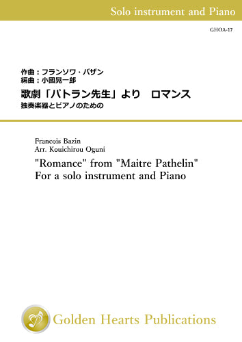 "[PDF] ""Romance"" from ""Maitre Pathelin"" / Francois Bazin (arr. Kouichirou Oguni) [Bb Clarinet or Soprano Saxophone or Tenor Saxophone and Piano]"