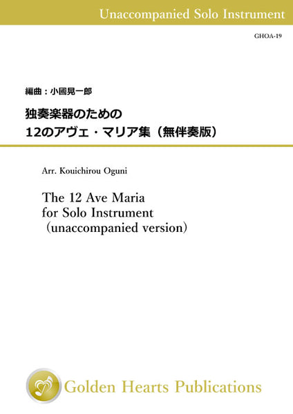 [PDF] The 12 Ave Maria for Solo Instrument (unaccompanied version) / arr. Kouichirou Oguni [Part score book]