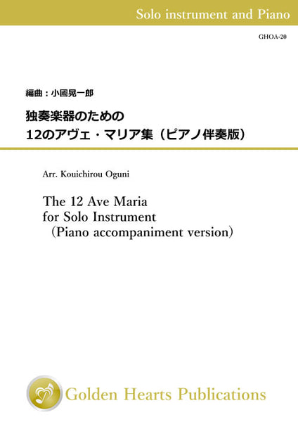 The 12 Ave Maria for Solo Instrument (Piano accompaniment version) / arr. Kouichirou Oguni [Score and Part]