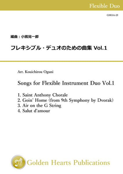[PDF] Songs for Flexible Instrument Duo Vol.1 / arr. Kouichirou Oguni [Score and Parts]