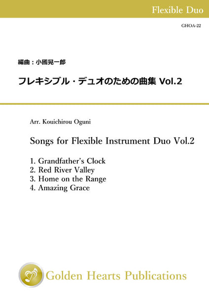 [PDF] Songs for Flexible Instrument Duo Vol.2 / arr. Kouichirou Oguni [Score and Parts]