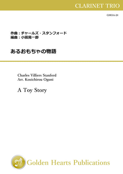 A Toy Story / Charles Villiers Stanford (arr. Kouichirou Oguni) [Clarinet Trio] [Score and Parts]