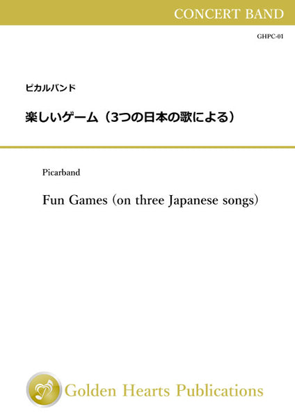 Fun Games (on three Japanese songs) / Picarband [Concert Band] [Score Only - color fine paper- A3 size]