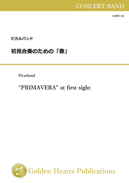 """PRIMAVERA"" at first sight / Picarband [Concert Band] [Score Only - A4 size]"