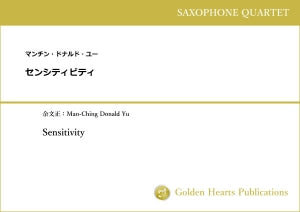 Sensitivity / Man-Ching Donald Yu / for saxophone quartet [Score and Parts]