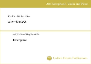 Emergence / Man-Ching Donald Yu / for A.Sax, Violin & Piano [Score and Parts]