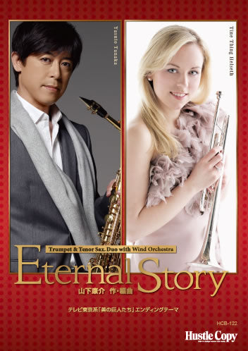 Eternal Story / Kosuke Yamashita [Trumpet, Tenor Saxophone with Wind Orchestra] [Score and Parts]