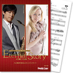 Eternal Story / Kosuke Yamashita [Trumpet, Tenor Saxophone and Piano] [Score and Parts]