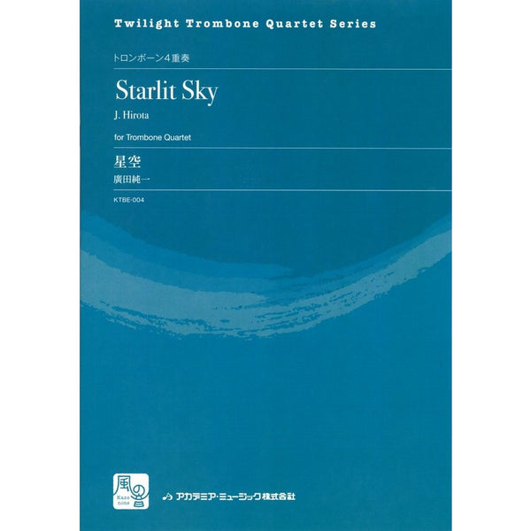 Starlit Sky / Jun'ichi Hirota / for Trombone Quartet [Score and Parts]