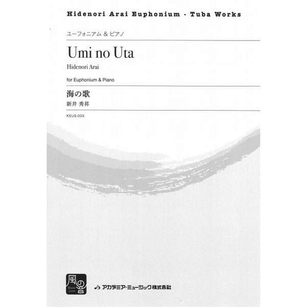 Umi no Uta / Hidenori Arai / for Euphonium & Piano [Score and Parts]