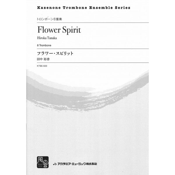 Flower Spirit / Hiroka Tanaka / for Trombone Octet [Score and Parts]