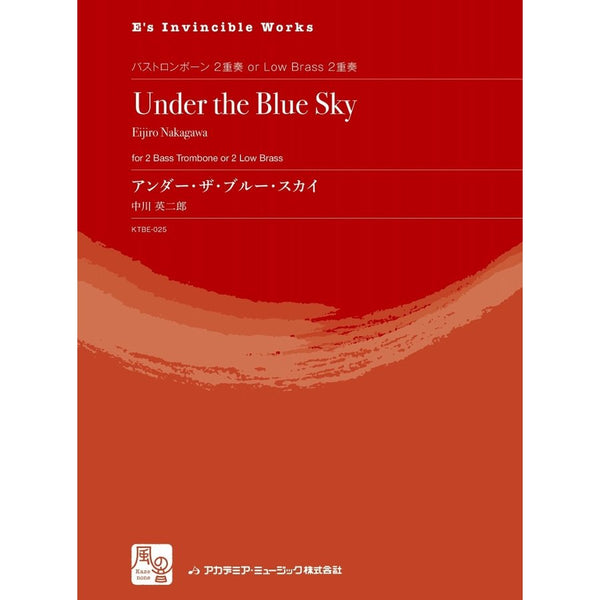 Under the Blue Sky / Eijiro Nakagawa / for 2 Bass Trombone or 2 Low Brass [Score and Parts]