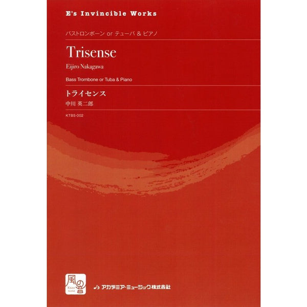 Trisense / Eijiro Nakagawa / for Bass Trombone or Tuba & Piano [Score and Parts]