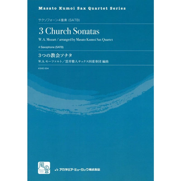 3 Church Sonatas : AllgroKV 68 - Andante KV 67 - Allegro KV 336 / Mozart,W.A. (arr. Masato Kumoi Sax Quartet) / for Saxophone Quartet (SATB) [Score and Parts]