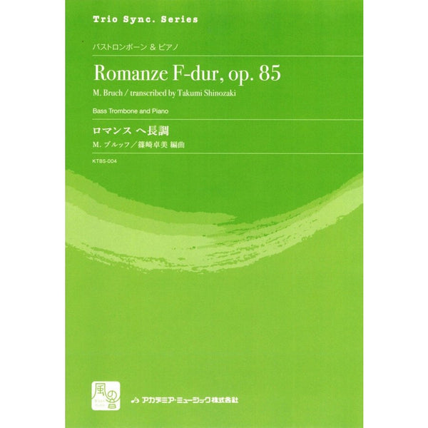 Romanze F-dur, op. 85 / Bruch,M. (arr. Takumi Shinozaki) / for Bass Trombone & Piano [Score and Parts]