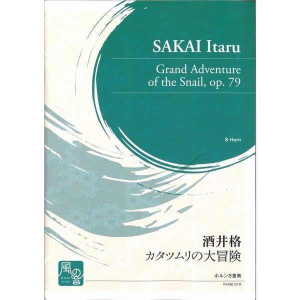Grand Adventure of the Snail (op. 79) / Itaru Sakai / for Horn Octet [Score and Parts]