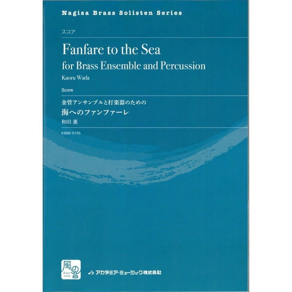 Fanfare to the Sea for Brass Ensemble and Percussion / Kaoru Wada / for 10 Brass and Percussion  [Score only]