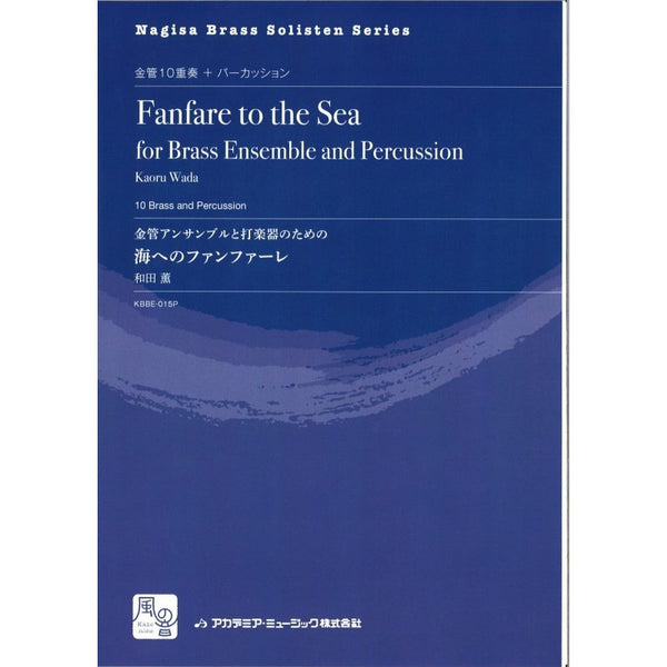 Fanfare to the Sea for Brass Ensemble and Percussion / Kaoru Wada / for 10 Brass and Percussion  [Parts only]