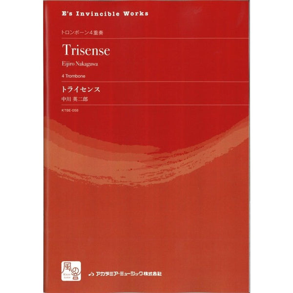 Trisense / Eijiro Nakagawa / for Trombone Quartet [Score and Parts]