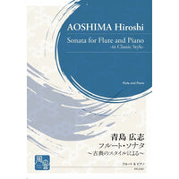 Sonata for Flute and Piano -in Classic Style- / Hiroshi Aoshima / for Flute & Piano [Score and Parts]